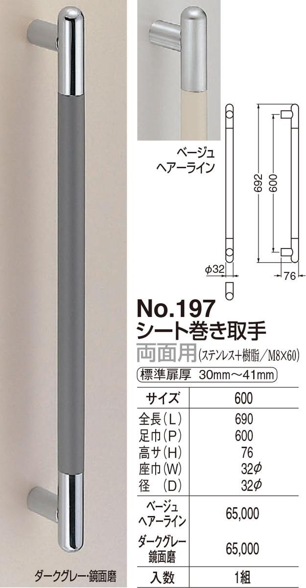 【シロクマ】シート巻き取手 両面用 No.197 600mm ダークグレー/鏡面磨