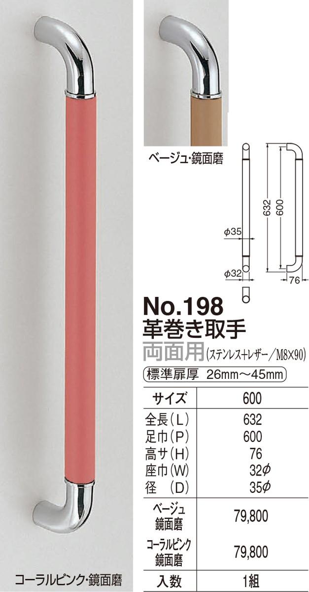 【シロクマ】革巻き取手 両面用 No.198 600mm ベージュ/鏡面磨