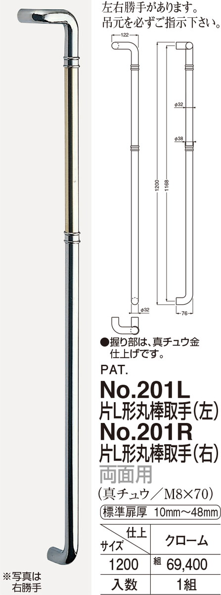 【シロクマ】片L形丸棒取手[左] 両面用 No.201L 1200mm クローム