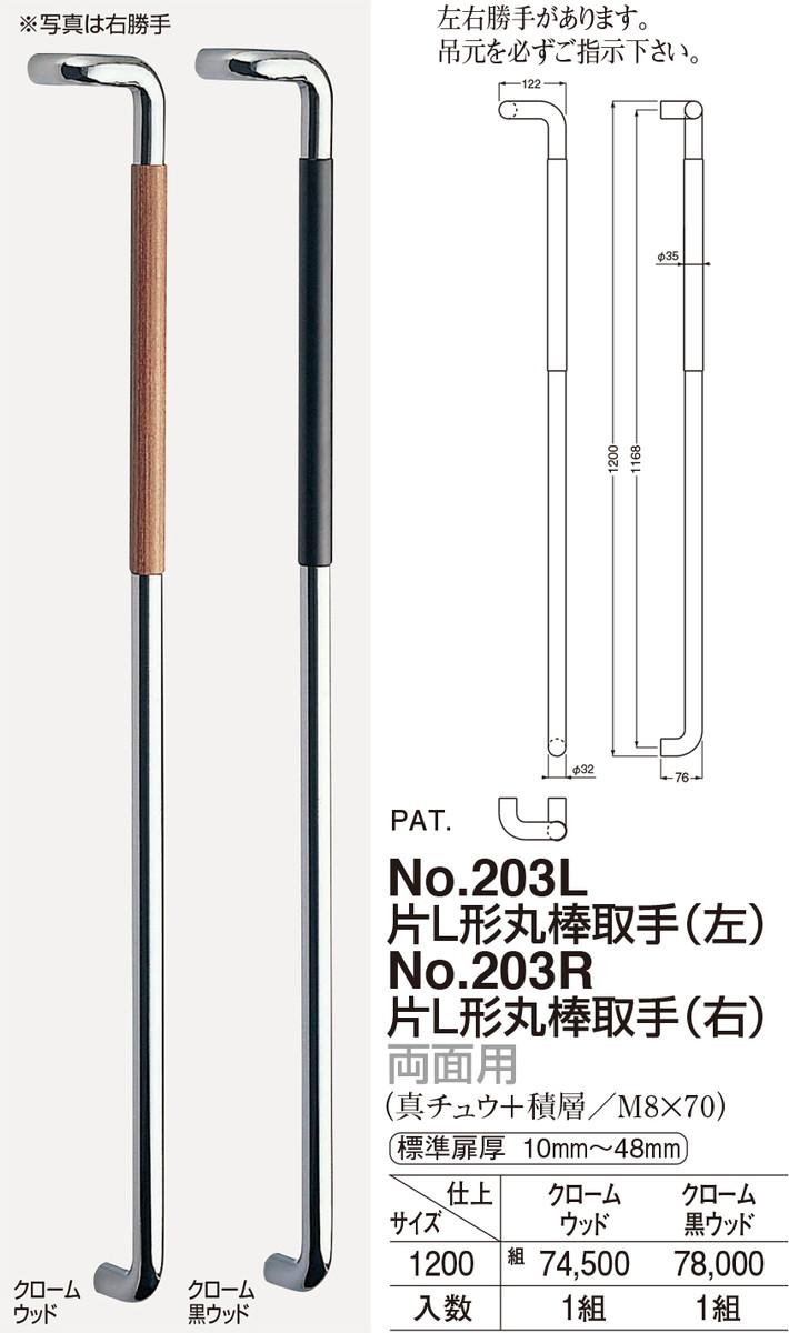 【シロクマ】片L形丸棒取手[左] 両面用 No.203L 1200mm クローム/黒ウッド