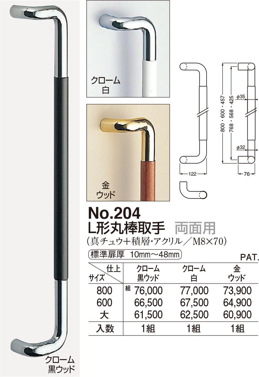 【シロクマ】L形丸棒取手 両面用 No.204 800mm クローム/白アクリ