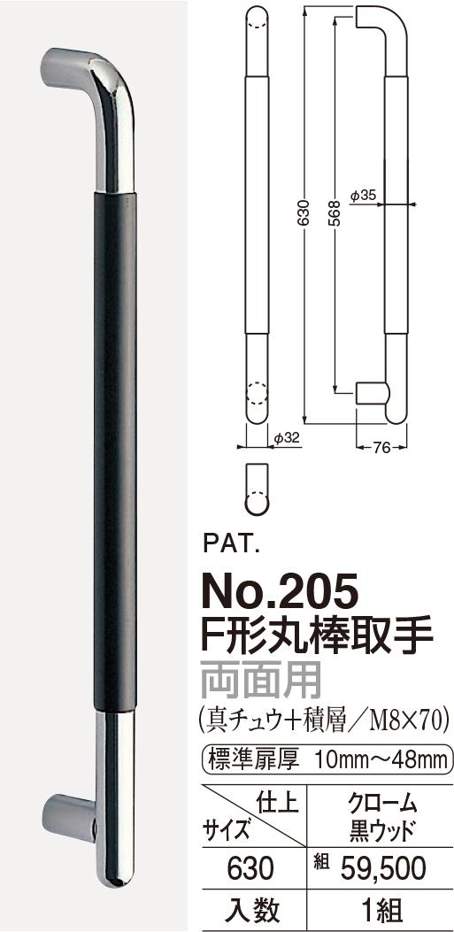 【シロクマ】F形丸棒取手 両面用 No.205 630mm クローム黒ウッド