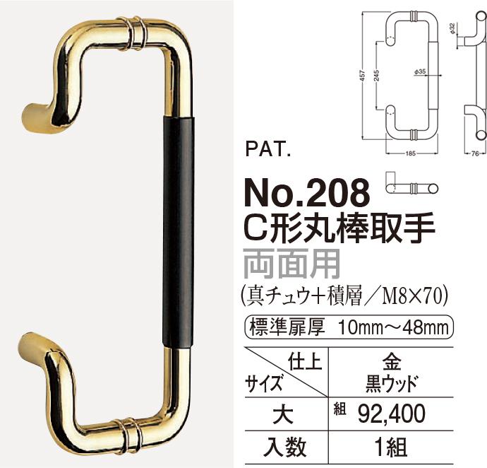 【シロクマ】C形丸棒取手 両面用 No.208 大 金/黒ウッド