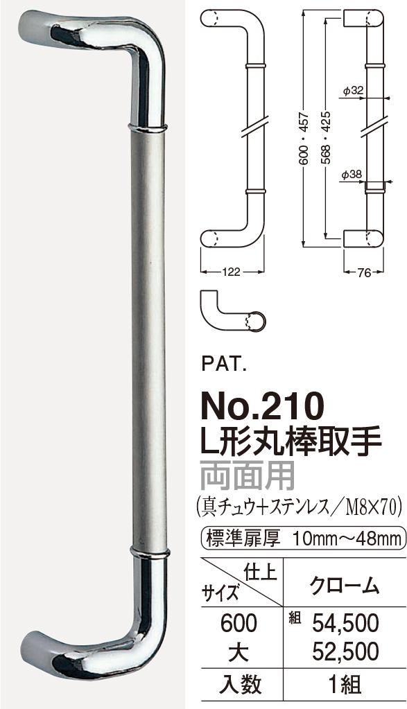 【シロクマ】L形丸棒取手 両面用 No.210 600mm クローム
