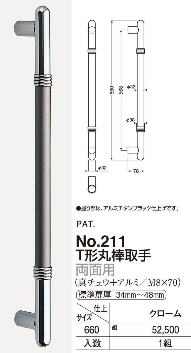 【シロクマ】T形丸棒取手 両面用 No.211 660mm クローム