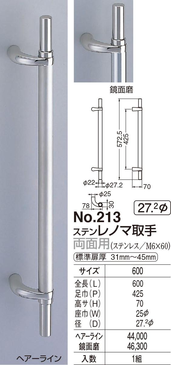 【シロクマ】レノマ取手 両面用 No.213 600mm 鏡面磨