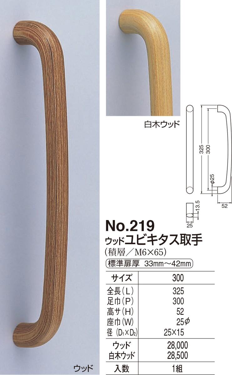 【シロクマ】ウッドユビキタス取手 No.219 白木ウッド