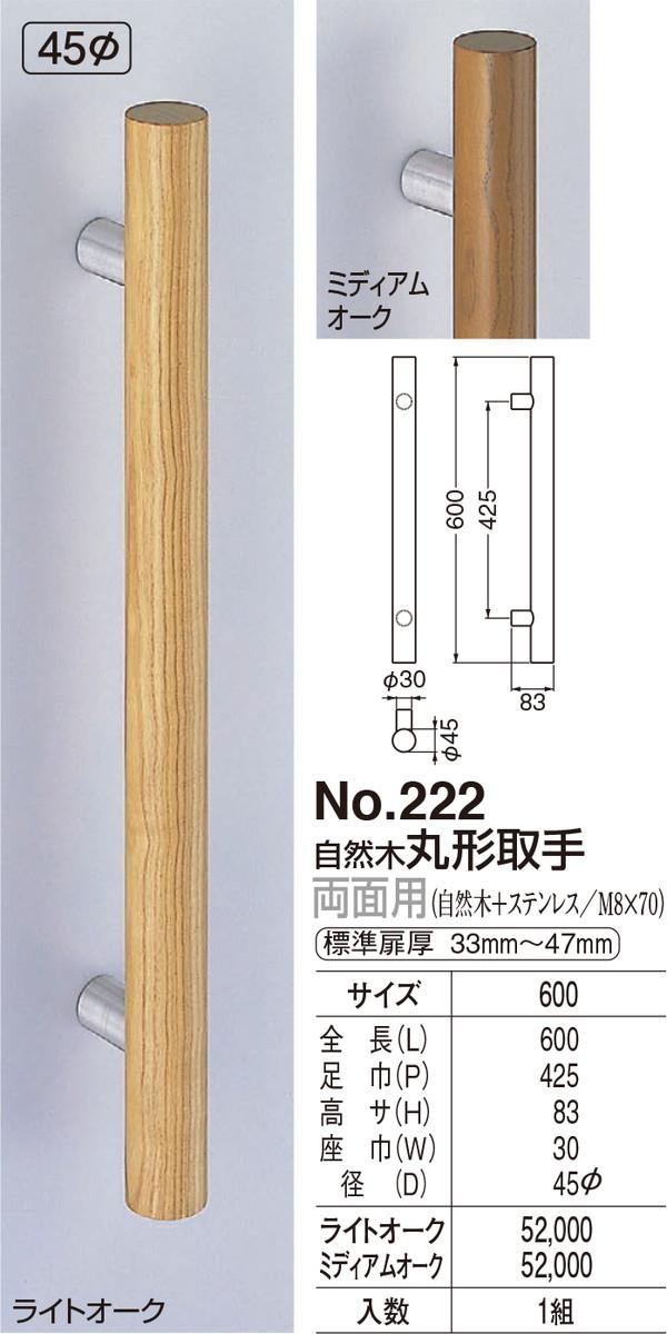 【シロクマ】自然木丸形取手 両面用 No.222 ライトオーク