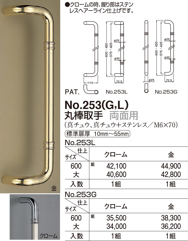 【シロクマ】丸棒取手 両面用 No.253G 600mm クローム