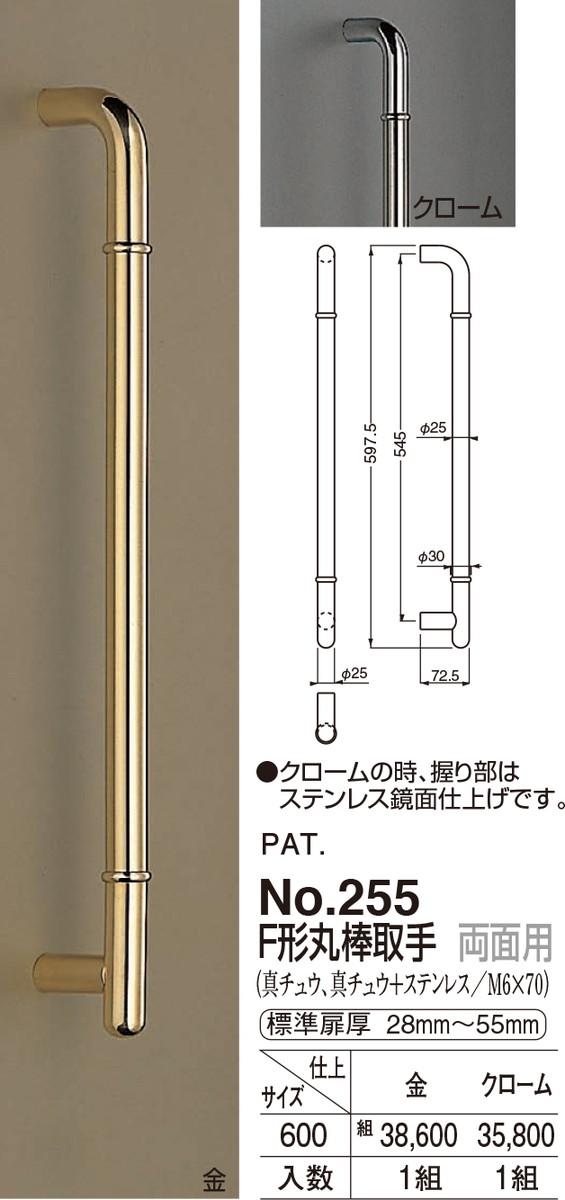 【シロクマ】F形丸棒取手 両面用 No.255 600mm クローム