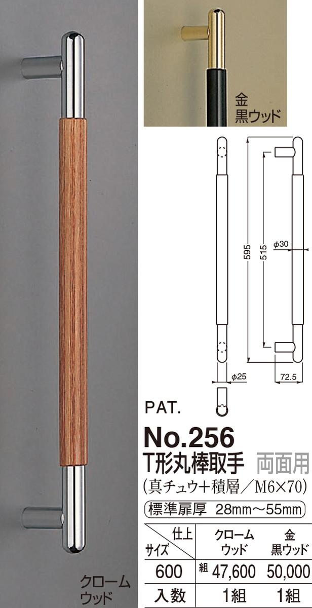 【シロクマ】T形丸棒取手 両面用 No.256 600mm クローム/ウッド