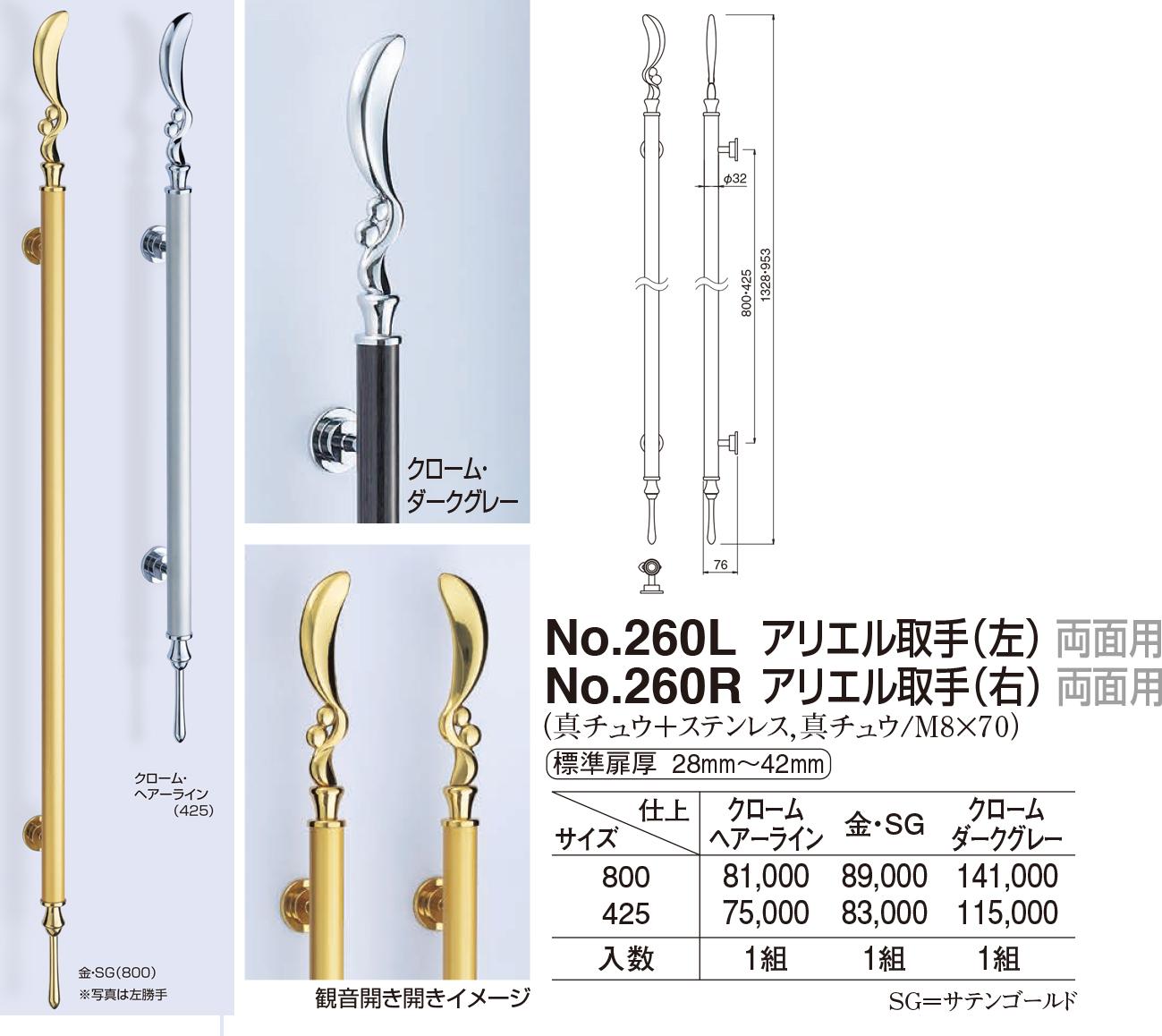 【シロクマ】アリエル取手(左) 両面用 No.260L 800 クローム・ダークG