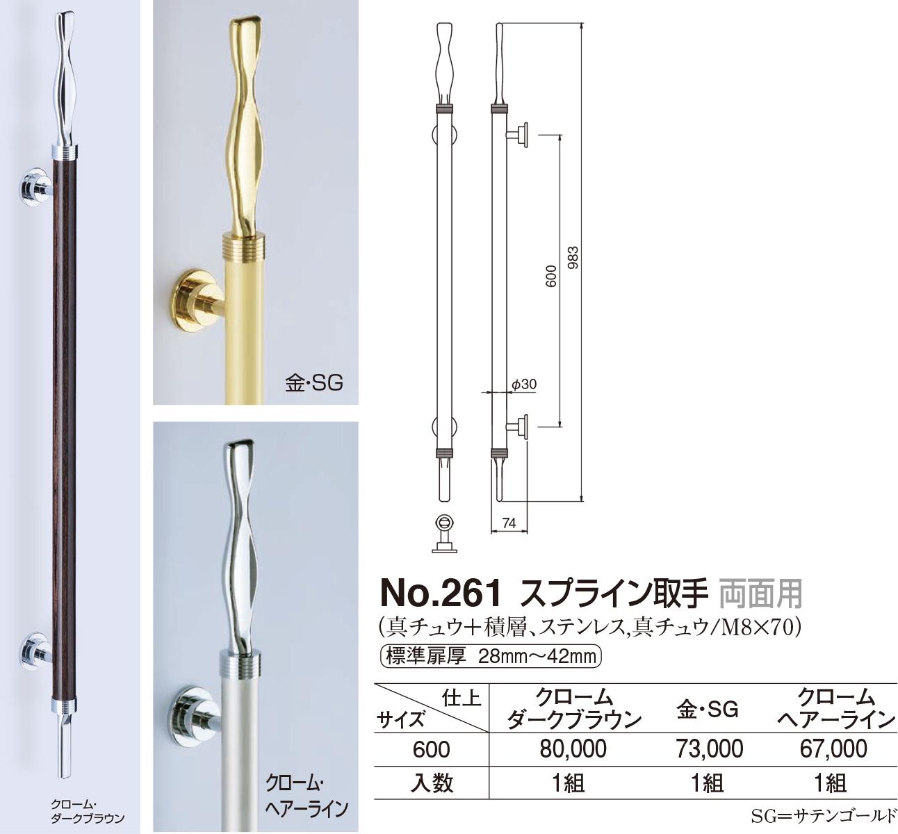 【シロクマ】スプライン取手 両面用 No.261 600mm クローム・ダークブラウン