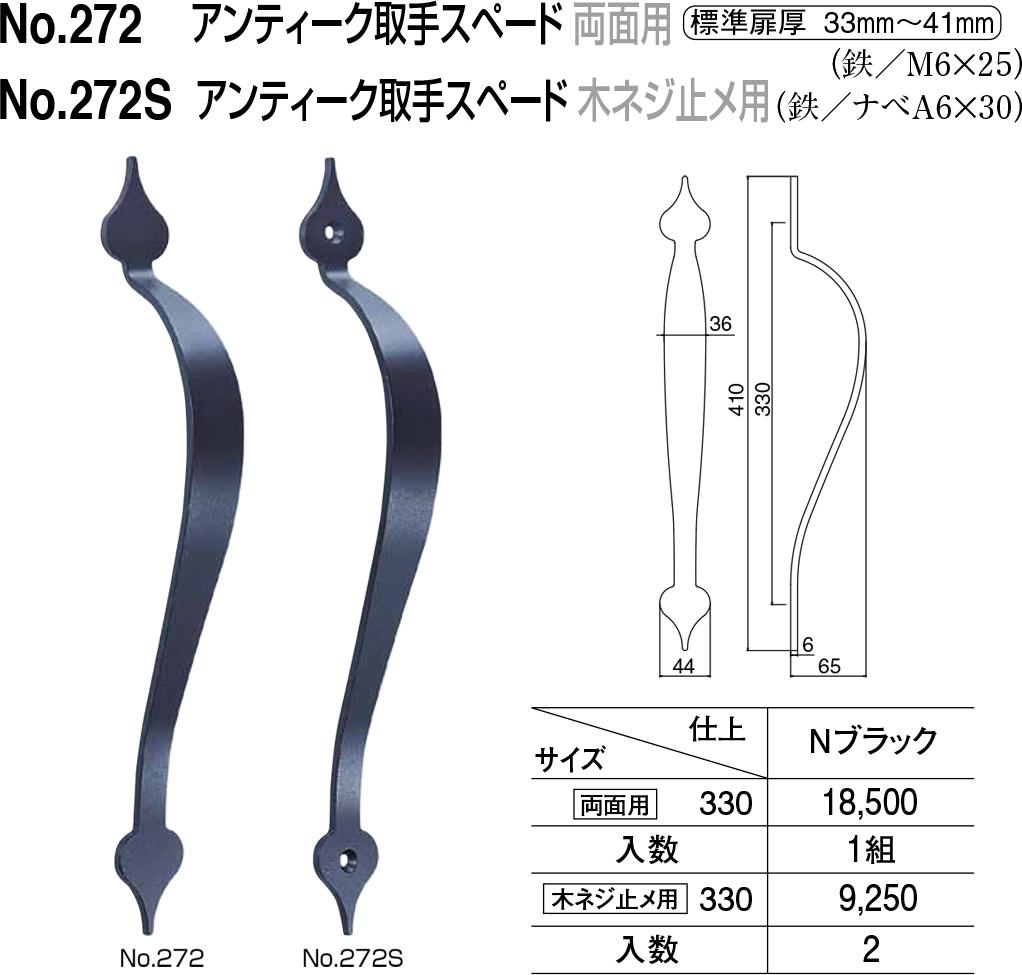 【シロクマ】アンティーク取手スペード 両面用 No.272 330 Nブラック