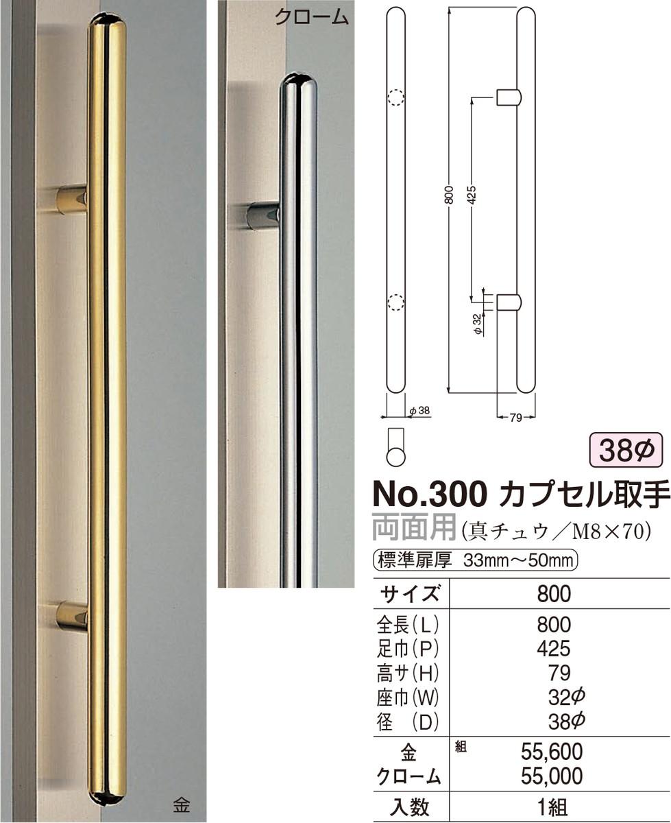 【シロクマ】カプセル取手 両面用 No.300 800mm 金