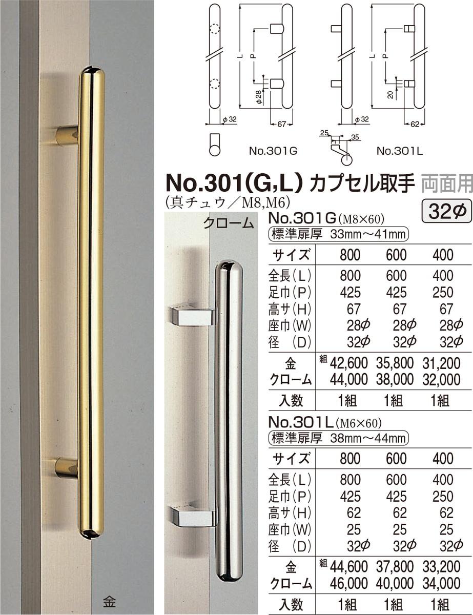 【シロクマ】カプセル取手 両面用 No.301G 400mm クローム