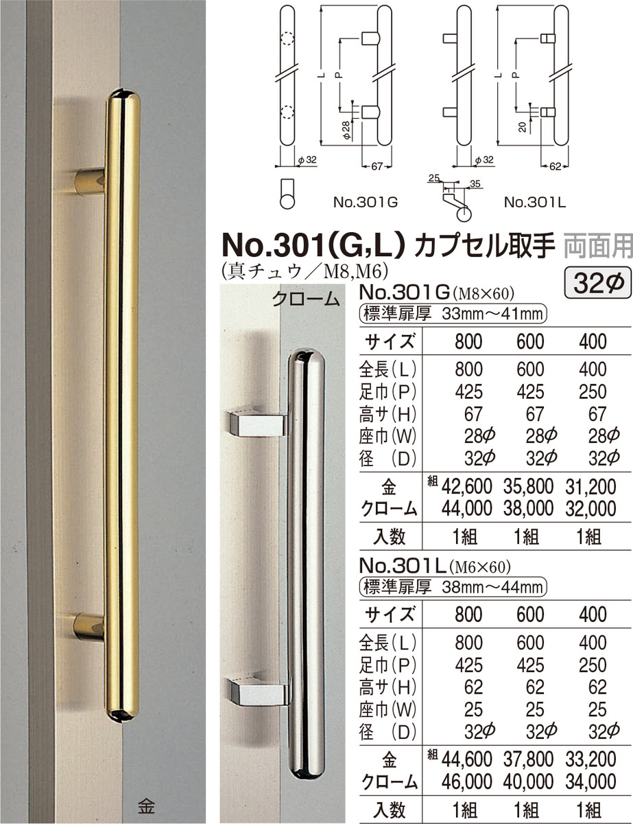 【シロクマ】カプセル取手 両面用 No.301L 600mm 金