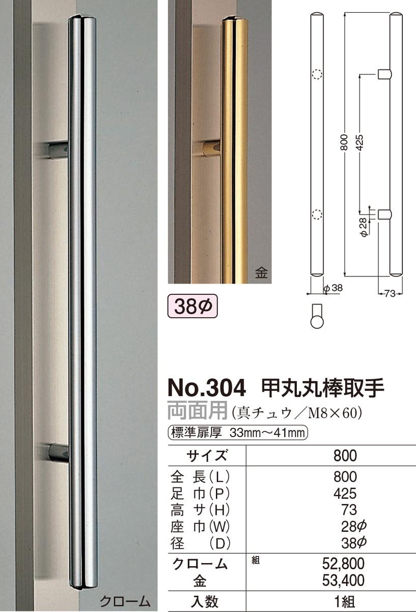 【シロクマ】甲丸丸棒取手 両面用 No.304 800mm 金