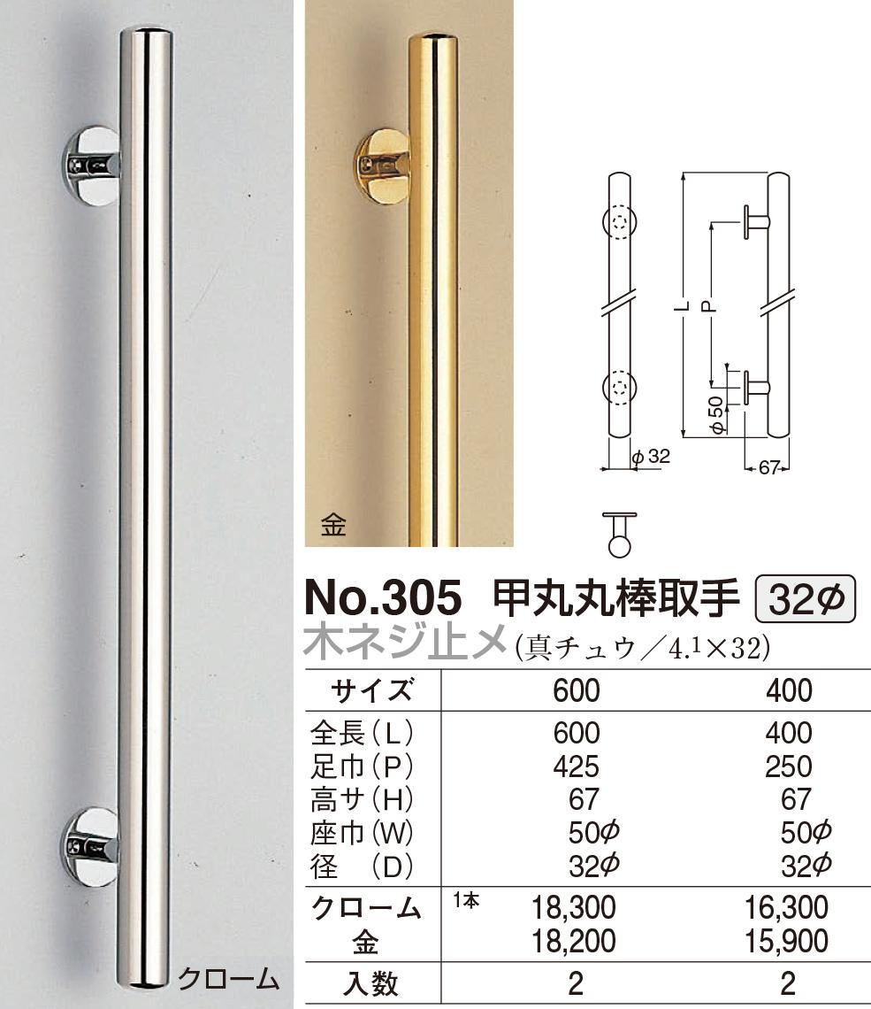 【シロクマ】甲丸丸棒取手 木ネジ止メ No.305 600mm 金