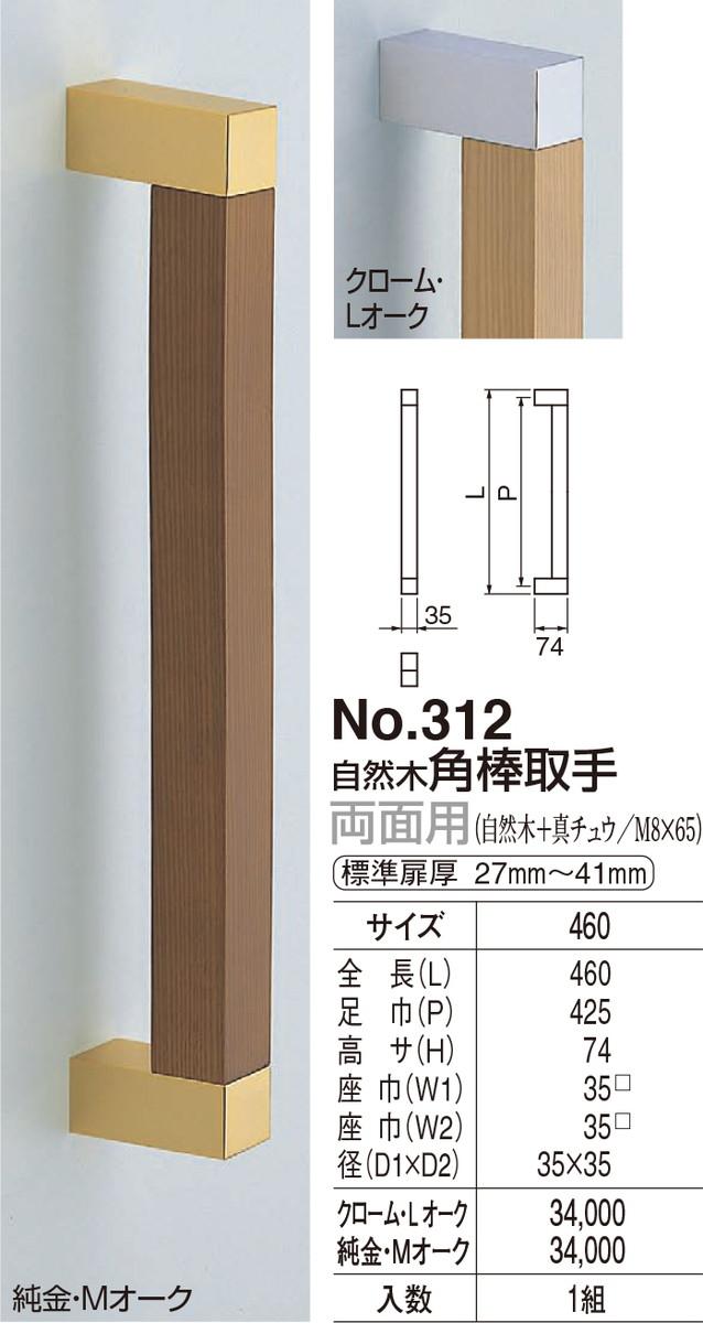 【シロクマ】角棒取手 両面用 No.312 純金/Mオーク
