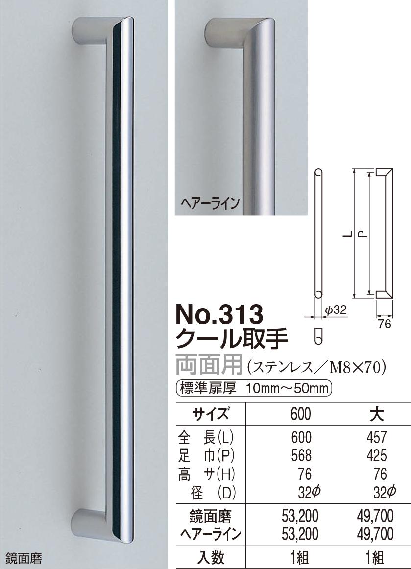 【シロクマ】クール取手 両面用 No.313 600mm HL