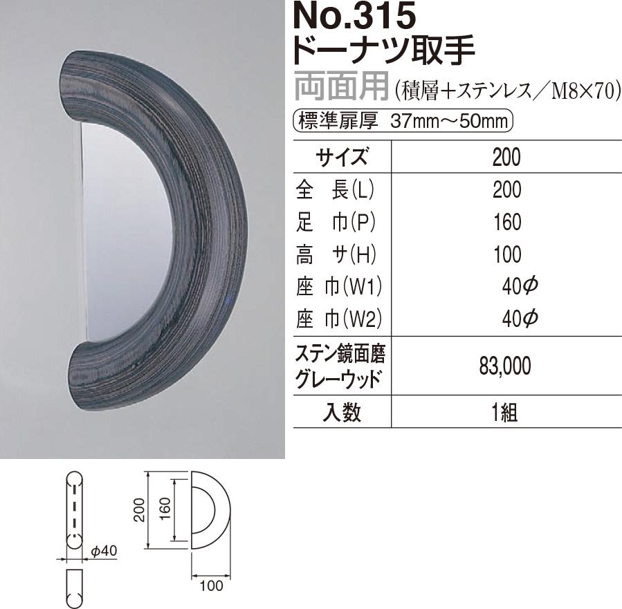 【シロクマ】ドーナツ取手 両面用 No.315 200mm 鏡面/グレーウッド