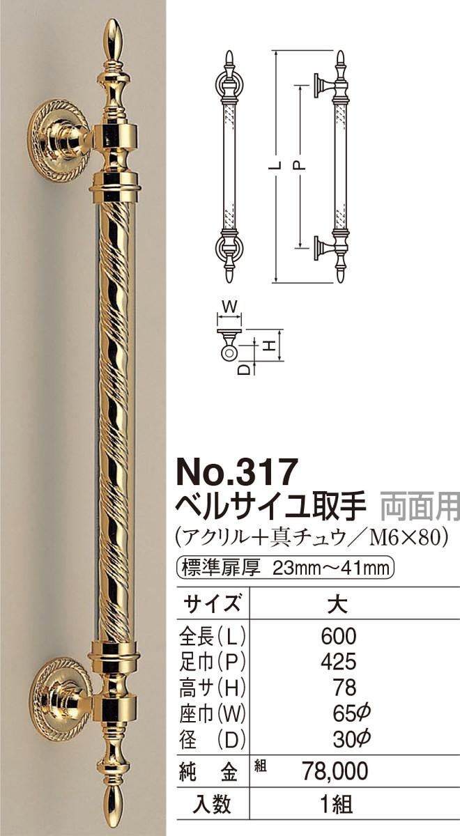 【シロクマ】ベルサイユ取手 両面用 No.317 大 純金