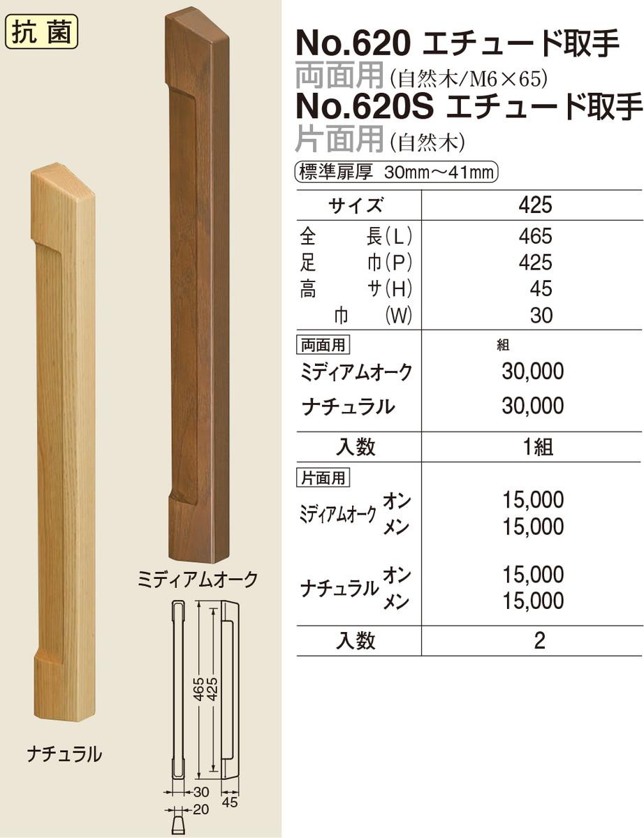 【シロクマ】エチュード取手片面用 No.620S 425mmオン Mオーク
