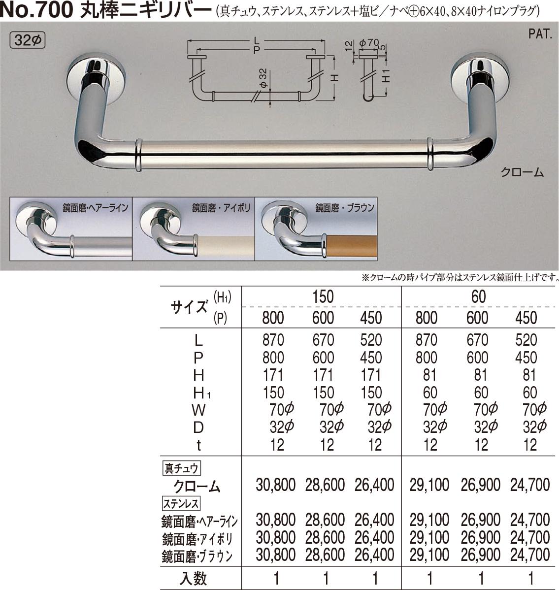 【シロクマ】丸棒ニギリバー No.700 H60×L800 鏡面/アイボリ