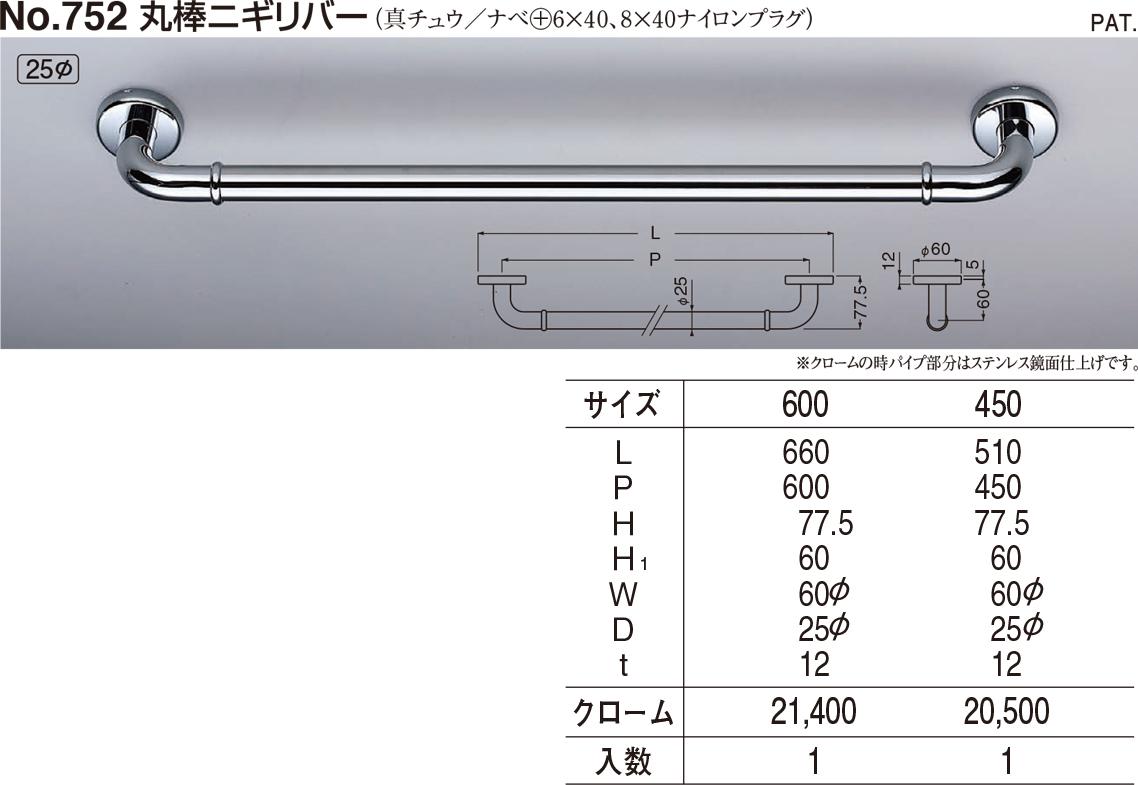 【シロクマ】丸棒ニギリバー No.752 450mm クローム