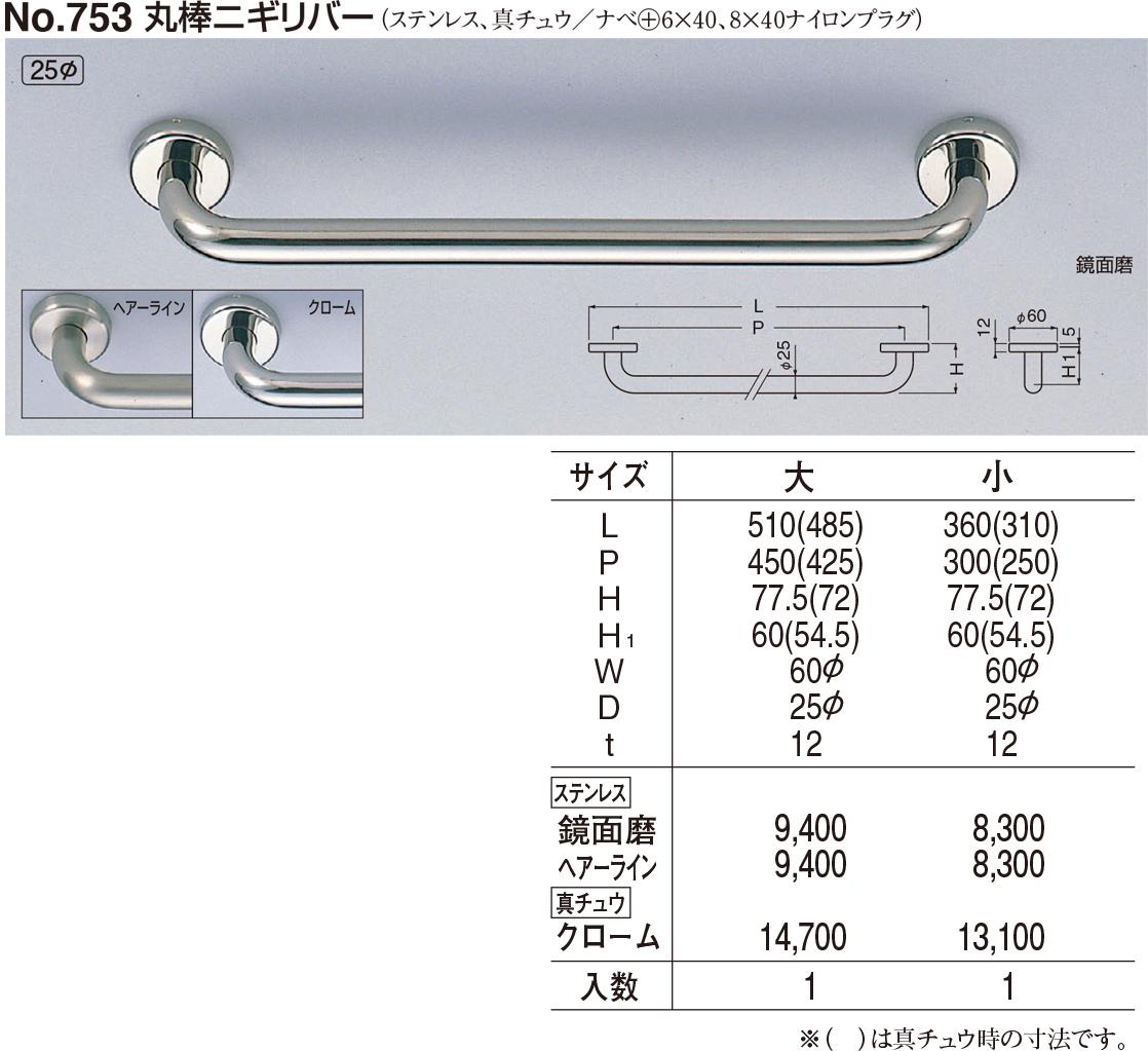 【シロクマ】丸棒ニギリバー No.753 大 クローム