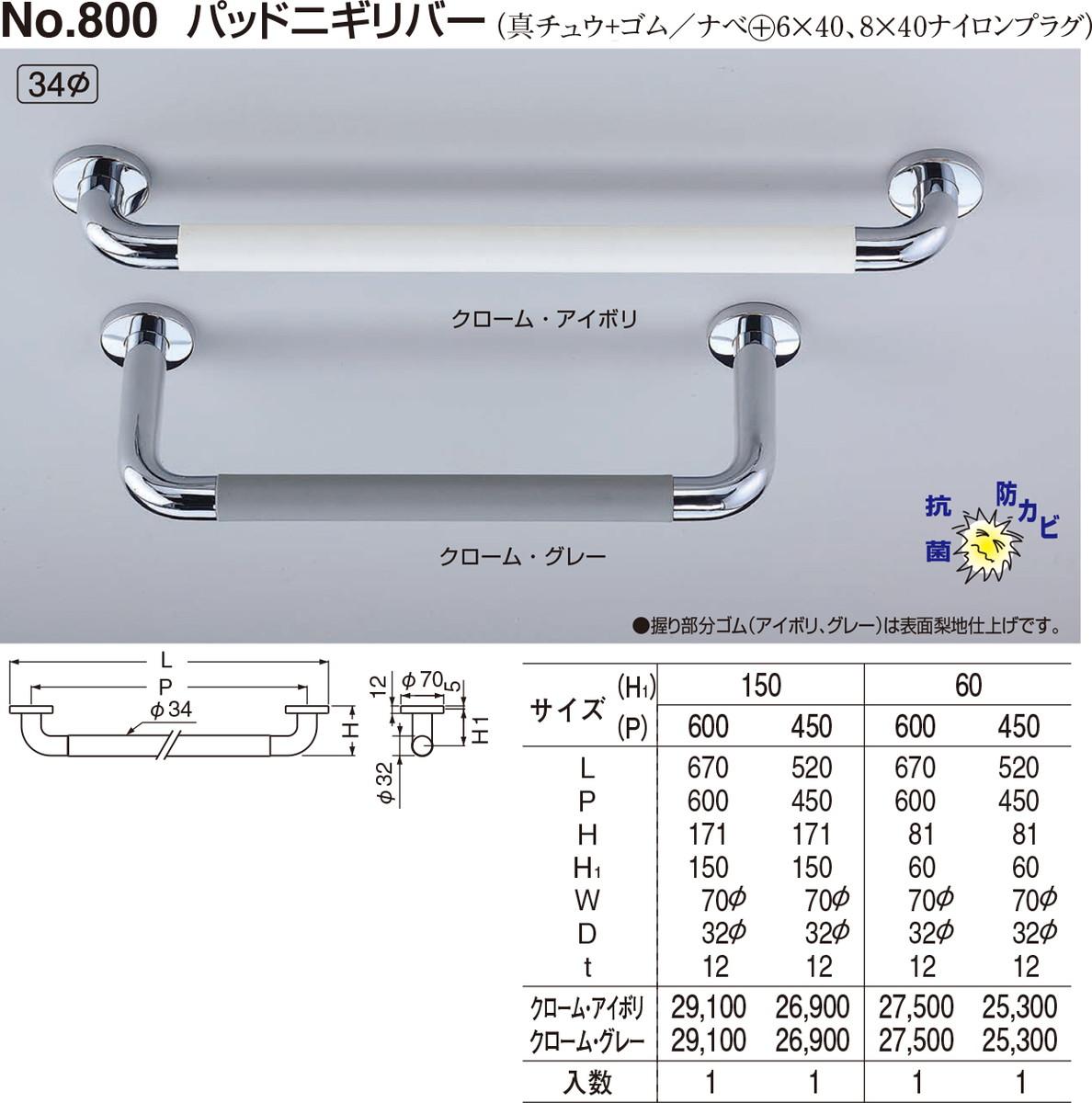 【シロクマ】パッド【H60】 No.800 450mm クローム/アイボリ