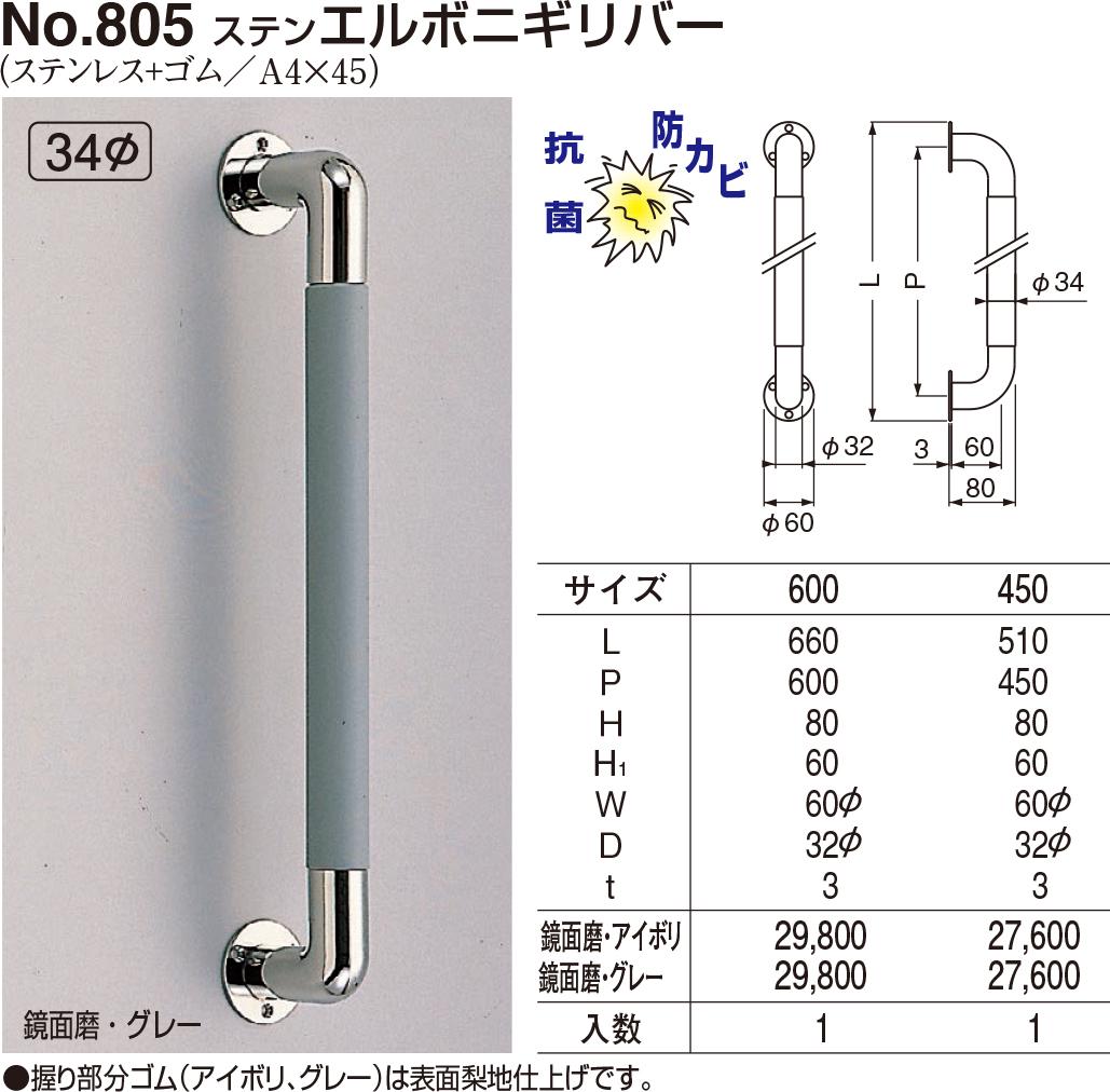 【シロクマ】エルボニギリバー No.805 450mm 鏡面・アイボリ
