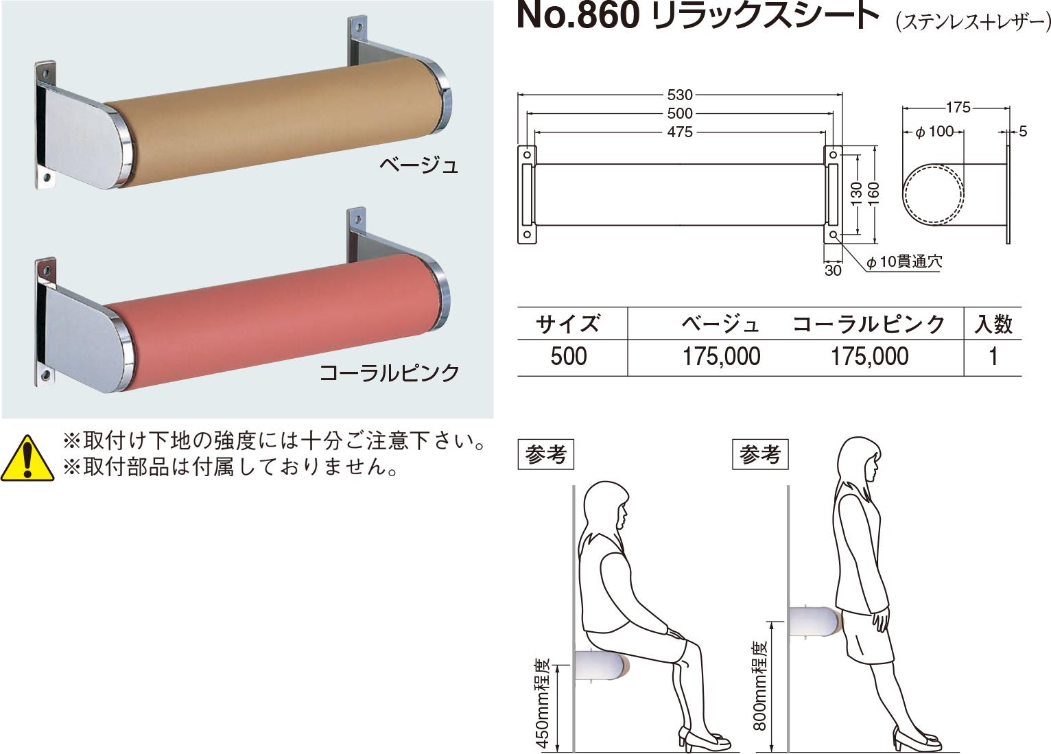 【シロクマ】リラックスシート No.860 500mm コーラル