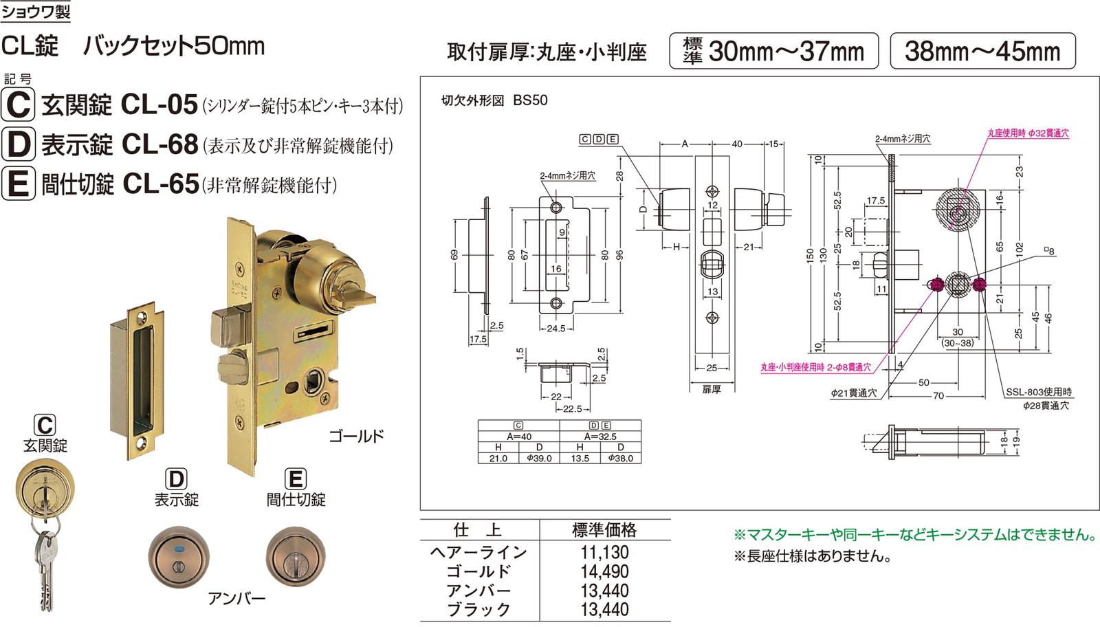 【シロクマ】ショウワCL錠B/S50 CL-68D 表示錠 アンバー