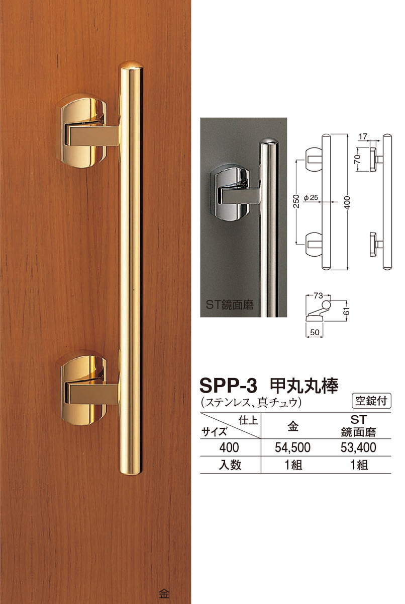 【シロクマ】甲丸丸棒 SPP-3 400mm 金