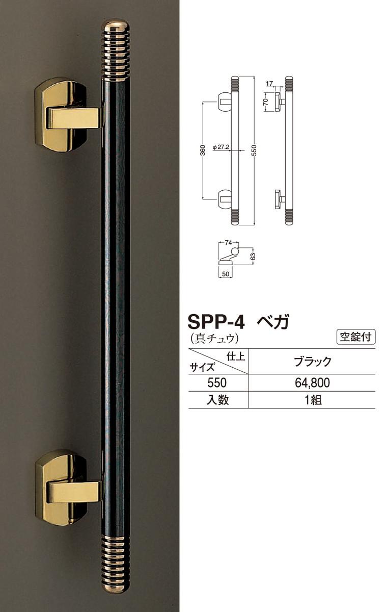 【シロクマ】ベガ SPP-4 550mm ブラック