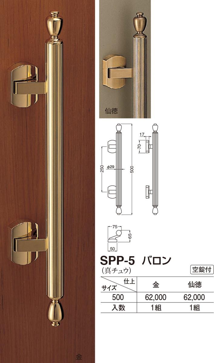 【シロクマ】バロン SPP-5 500mm 仙徳