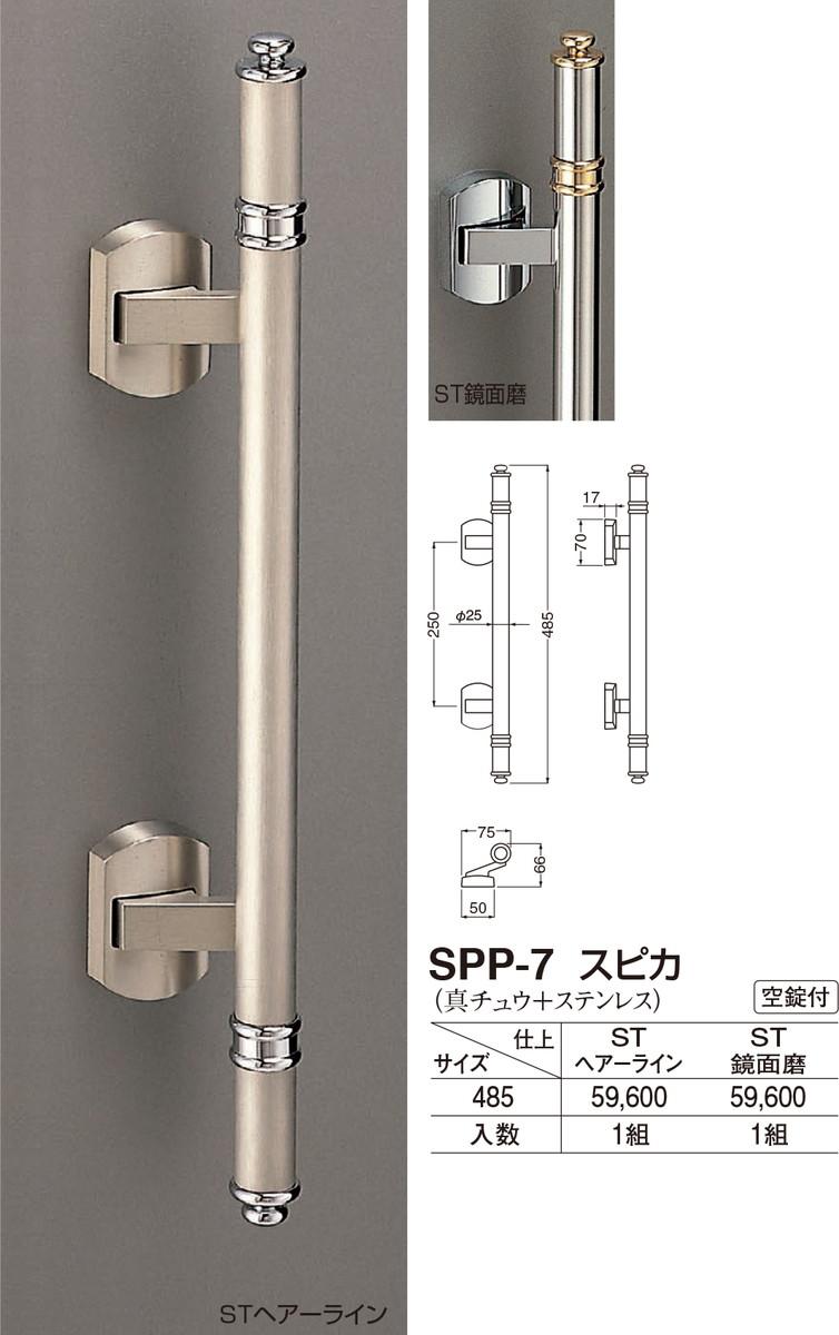 【シロクマ】スピカ SPP-7 485mm 鏡面