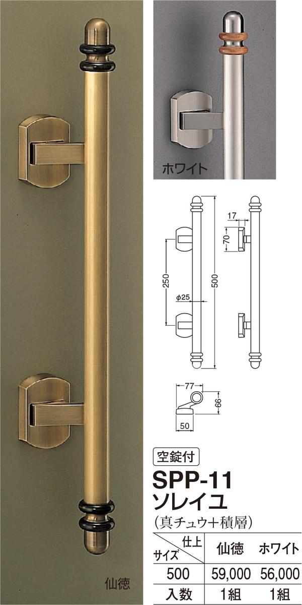【シロクマ】ソレイユ SPP-11 500mm ホワイト