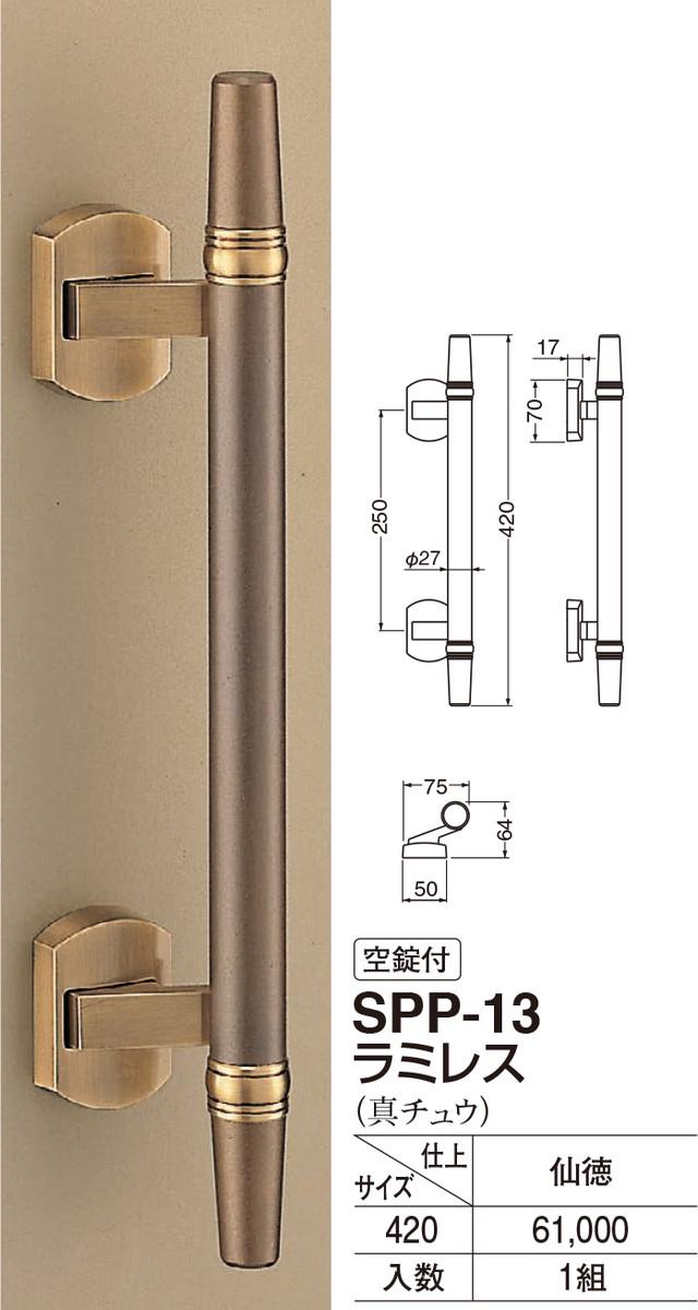 【シロクマ】ラミレス SPP-13 420mm 仙徳