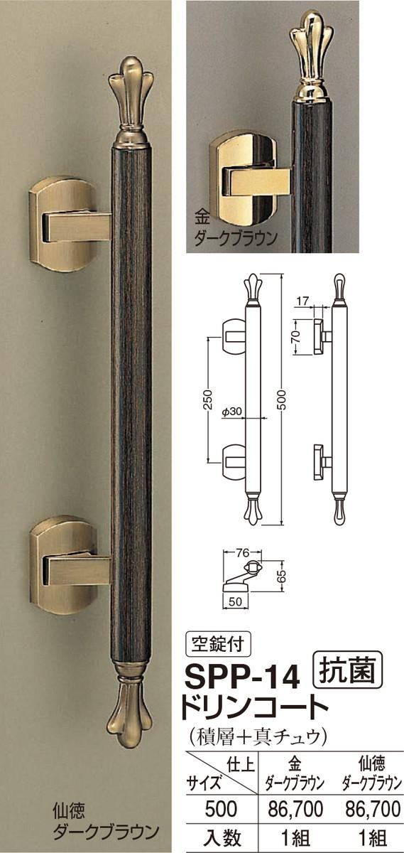 【シロクマ】ドリンコート SPP-14 500mm 仙徳/ブラウン