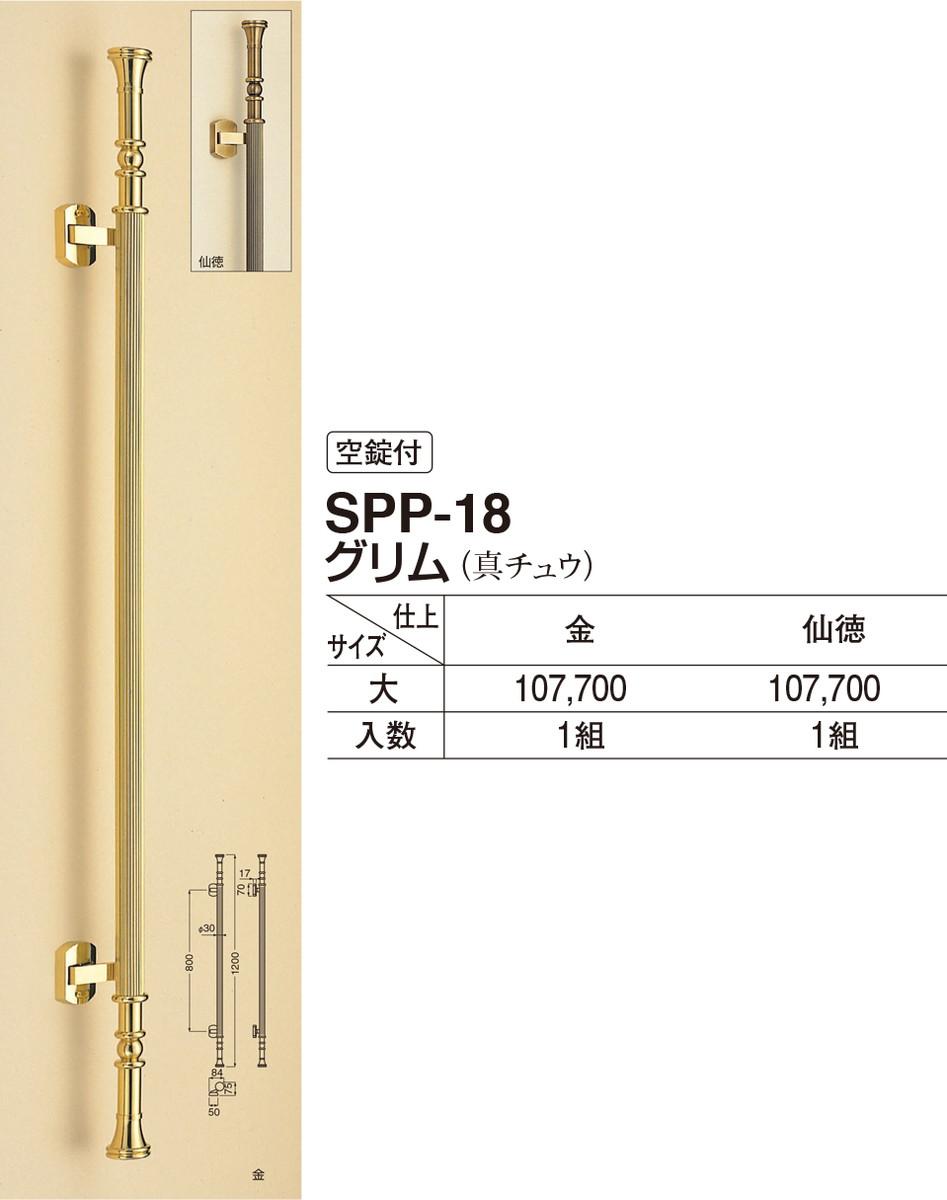 【店内商品ポイント10倍!12月5日(水)0:00~23:59まで!】【シロクマ】グリム SPP-18 大 金