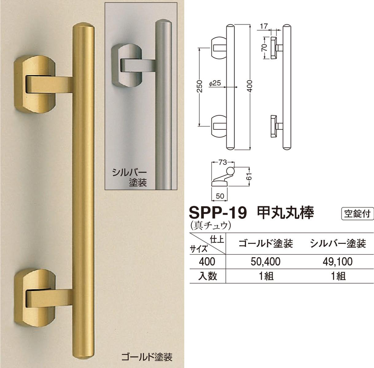 【シロクマ】甲丸丸棒 SPP-19 400mm ゴールド