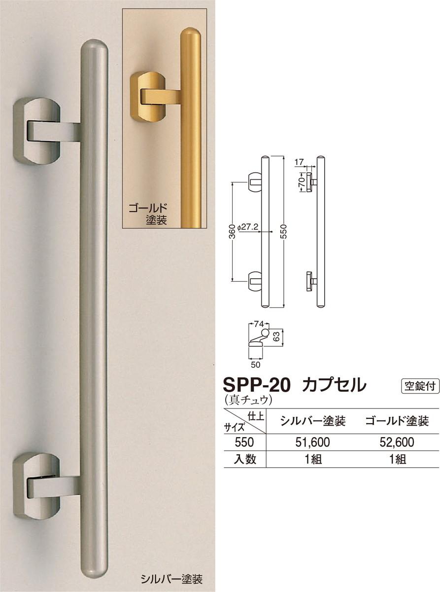 【シロクマ】カプセル SPP-20 550mm シルバー