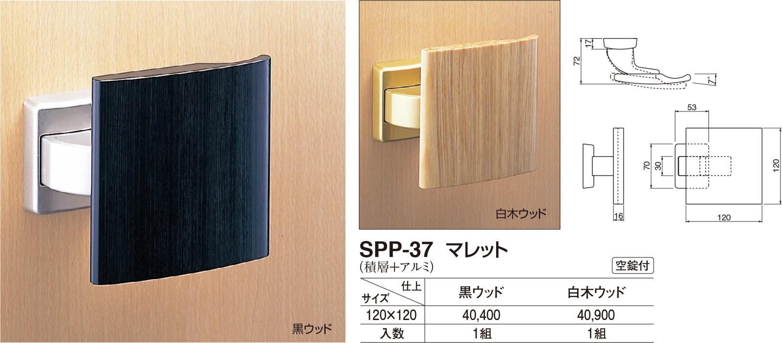 【シロクマ】マレット SPP-37 白木ウッド