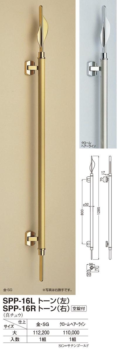 【シロクマ】トーン[右] SPP-16R 大 金/サテンゴールド