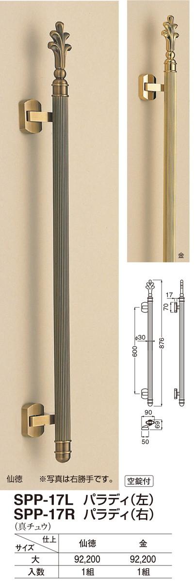 【シロクマ】パラディ[右] SPP-17R 大 金