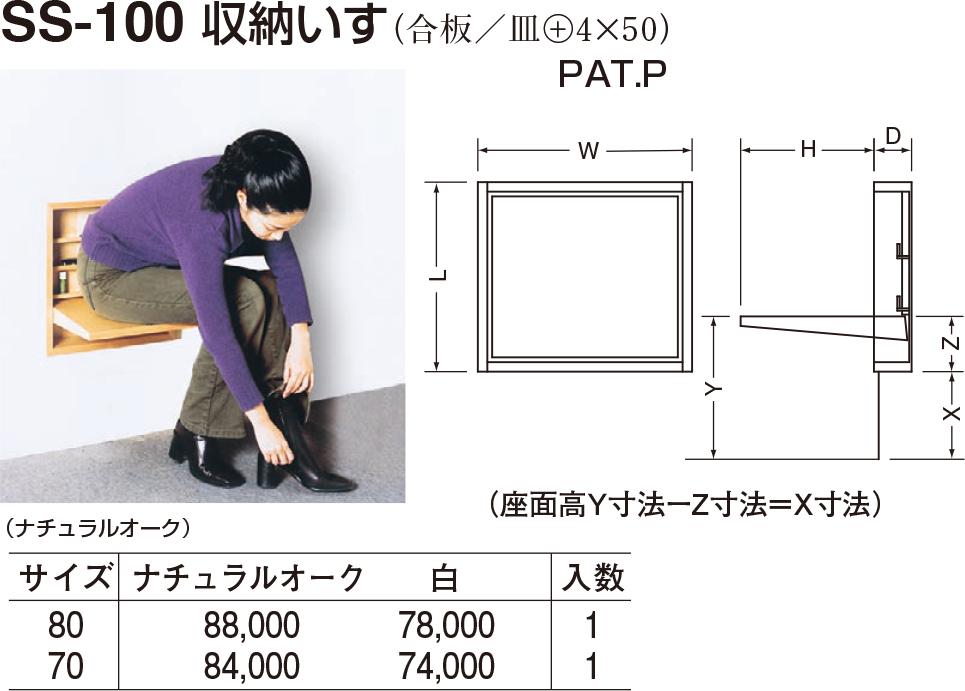 【シロクマ】収納いす SS-100 呼び80 白