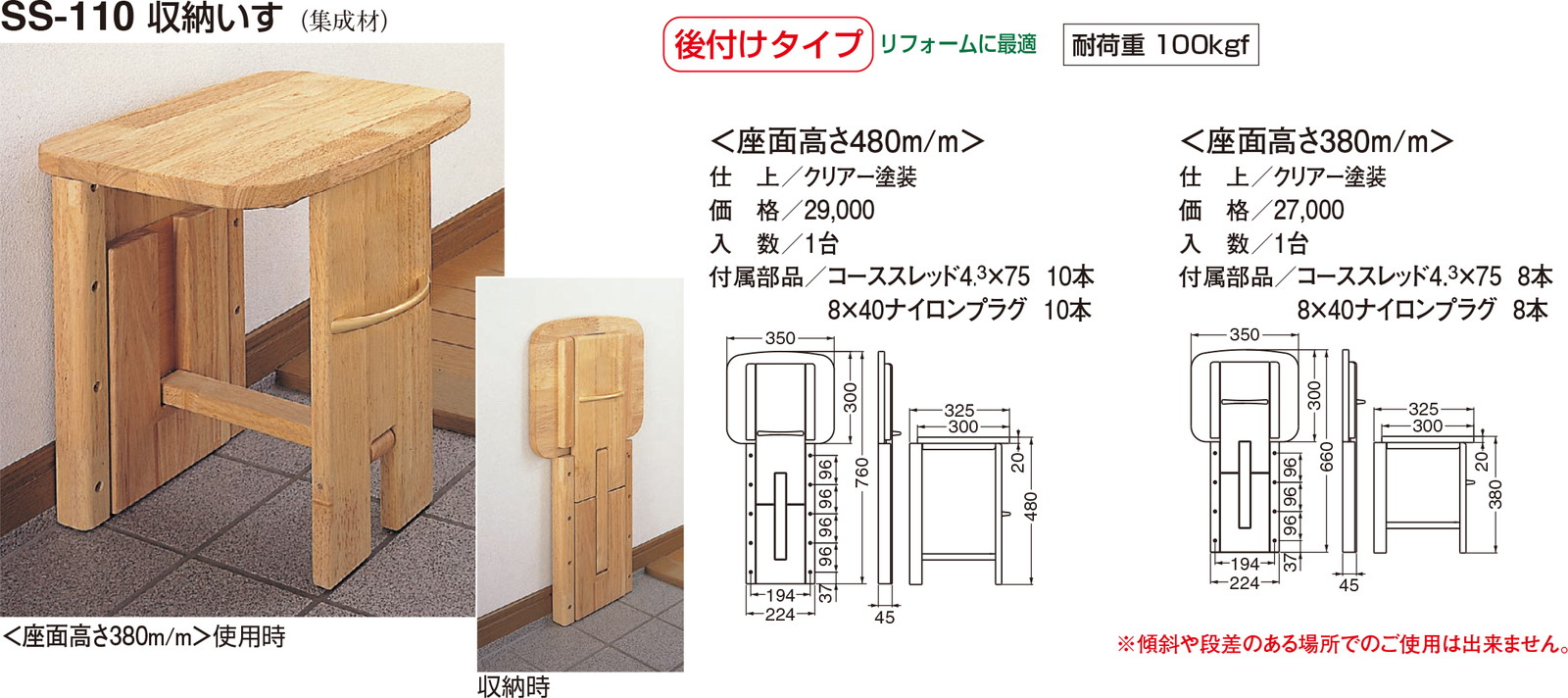 【シロクマ】収納いす後付けタイプ SS-110 H=480